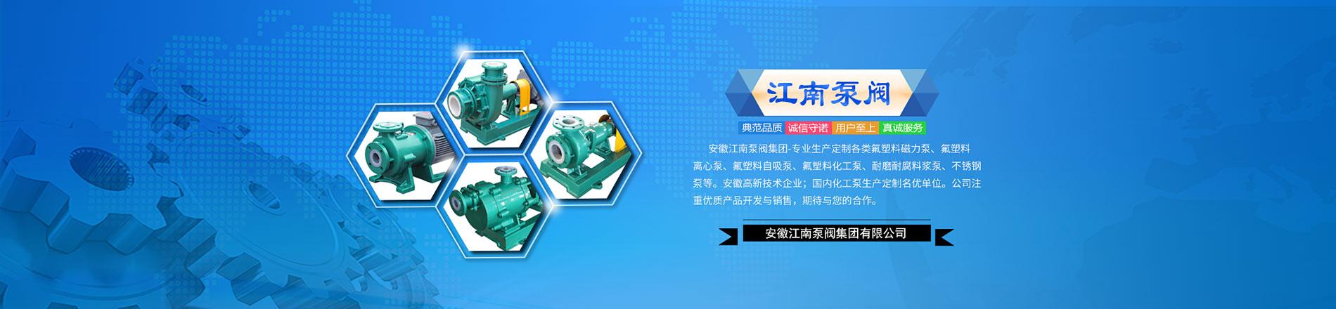 安徽江南泵阀介绍