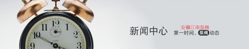 化工泵厂家新闻中心