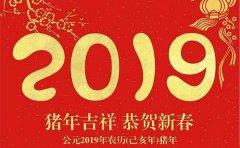 2019年安徽江南泵阀春节放假安排的通知