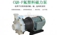 衬氟磁力泵优势及特性!