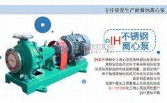 不锈钢离心泵主要特点有哪些?