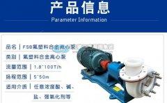 详解!fsb氟塑料合金离心泵是种什么氟塑料