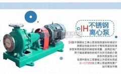 耐腐蚀不锈钢离心泵-IH泵工作原理、应用