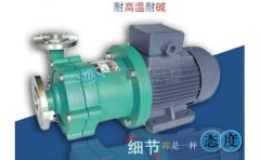简述不锈钢磁力泵的优缺点