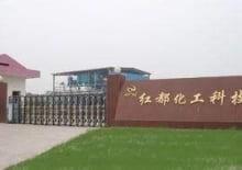 江西红都化工科技有限公司